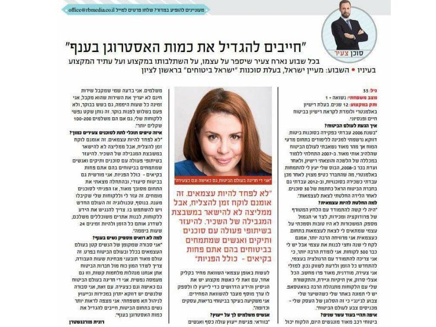 כתבות-מעיין ישראל